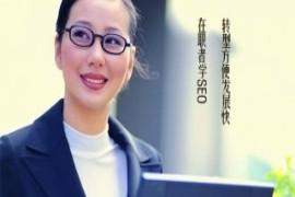 武汉大成未来网络学院